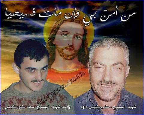 George David and his son Saad David, who died from starvation in their home in Bashiqa, north Iraq.