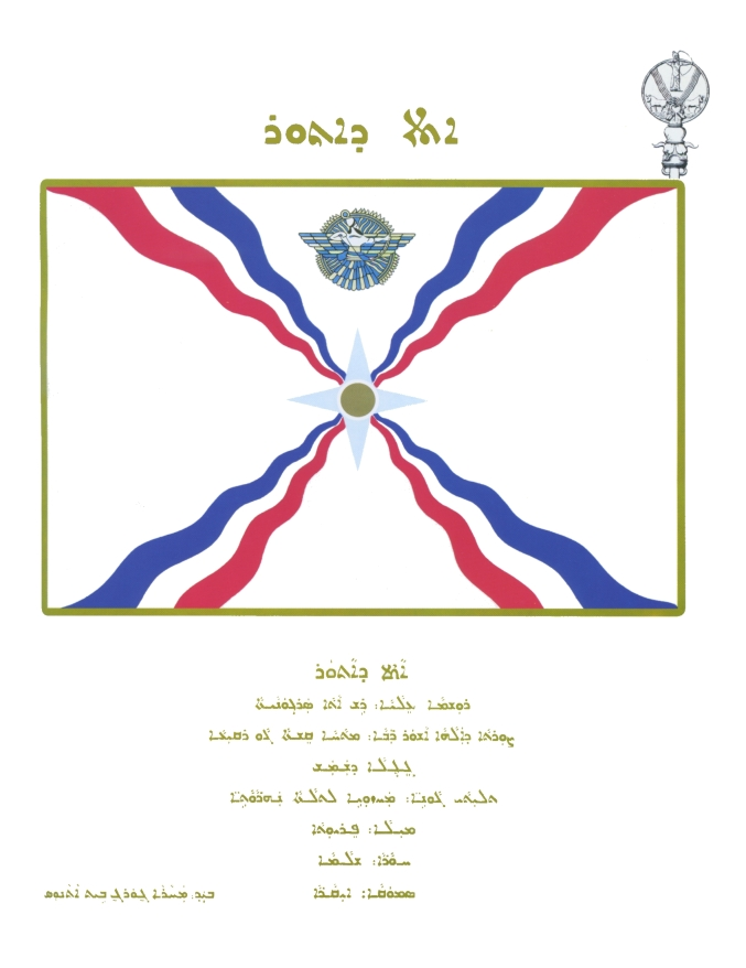 The Assyrian Flag And Its Designer